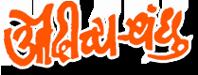 Audichya Bandhu